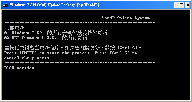 Windows 7 SP1 Update Package 的一鍵更新包 (DISM) (至2017.01)
