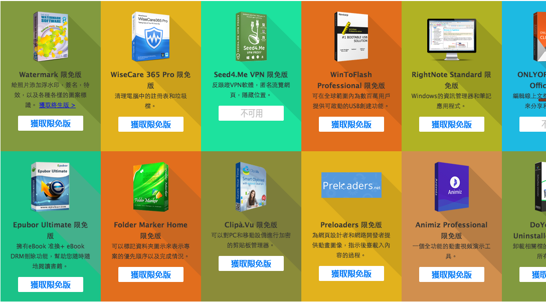 豌豆狐的軟體限免活動有13款軟體,WonderFox HD Video Converter Factory Pro、 Watermark Software、WiseCare 365 Pro、Seed4.Me VPN、WinToFlash Professional、RightNote Standard、ONLYOFFICE Cloud Office、Epubor Ultimate、Folder Marker Home 、Clipà.Vu、Preloaders、Animiz Professional 以及 DoYourData Uninstaller Pro。