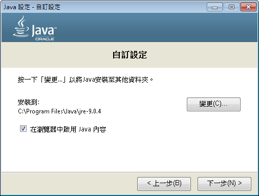 Java Runtime Environment (JRE) 10.0.2 / 8 u221,必裝Java元件,Java虛擬機器