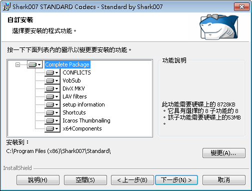 STANDARD Codecs 10.8.6,Windows 10/8/7 專用影音編碼包