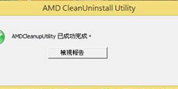 AMD CleanUninstall Utility v1.2.1.0 清除系統中的 AMD 驅動程式