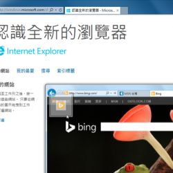 瀏覽器 Internet Explorer 11 for Windows 7 繁體中文版