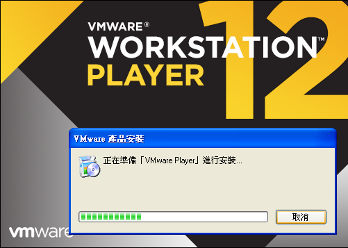 VMware Workstation Player 15.5.6,一款免費的虛擬機器 (Virtual Machine) ,VMware (Workstation) 的免費版本