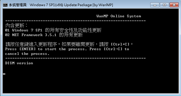 Windows 7 SP1 Update Package 一鍵更新包 (DISM) (至2019.11)